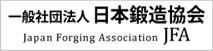 日本鍛造協会