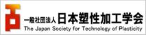 日本塑性加工学会