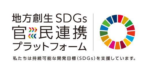 地方創生SDGs官民連携プラットフォーム 私たちは持続可能な開発目標(SDGs)を支援しています。