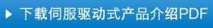 下载伺服驱动式产品介绍PDF
